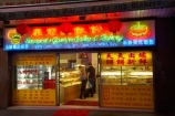 asia;asian;Asian-Bakeries;Asian-Bakery;Australasia;Australia;cake-shop;cake-shops;china;Chinatown;chinese;Chinese-Bakeries;Chinese-Bakery;consumer;consumers;Dixon-St;Dixon-Street;Emperors-Garden-Cakes-and-Bakery;N.S.W.;neon;neon-sign;neon-signs;New-South-Wales;NSW;pedestrian;pedestrians;shop;shopping;shops;Sydney